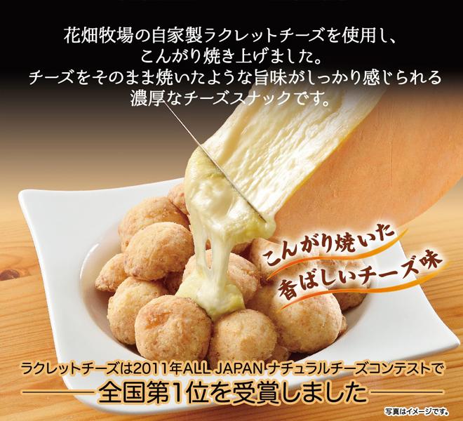 焼きチーズラクレット~ナチュラルチーズスナック~ 120g