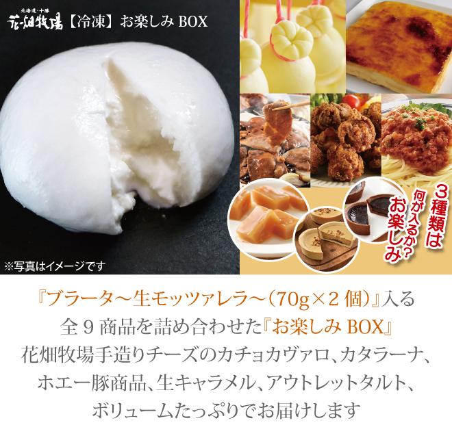 花畑牧場【冷凍】お楽しみBOX