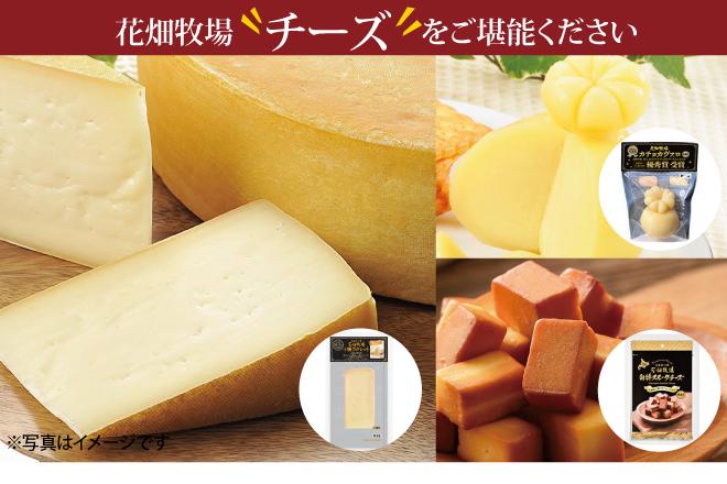 【冷蔵】生キャラメル&チーズのミニ堪能セット チーズ商品