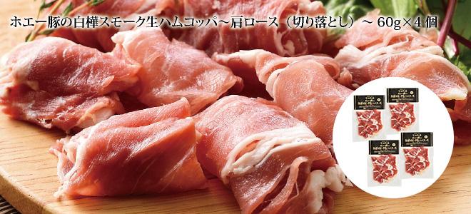 ホエー豚の白樺スモーク生ハム~もも(切り落とし)~ 80g