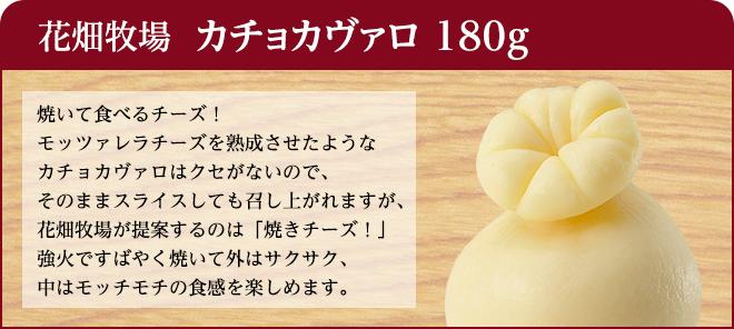 カチョカヴァロ(カチョカバロ)は、モッツァレラチーズを熟成させたような、クセがないチーズです。表面を素早く焼くと、外はサクサク、中はモッチモチの食感が楽しめます