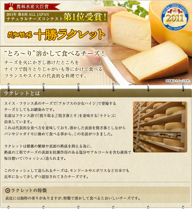 北海道十勝産生乳100%使用。花畑牧場で約3ヶ月かけて熟成した手造りチーズ